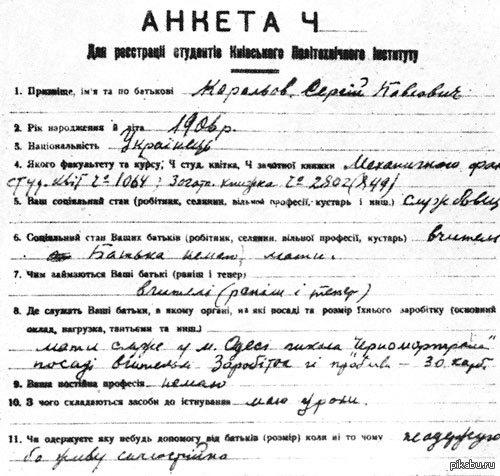Ко дню космонавтики, почтим же отца космонавтики восточной части мира Королёва Сергея Павловича (пост для возгорания задниц)