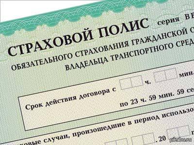Поздравляю всех автолюбителей с новыми ценами на ОСАГО! Я отдам 5200 руб. вместо 2370 руб., а про тех, у кого стаж менее 3х лет и говорить страшно...