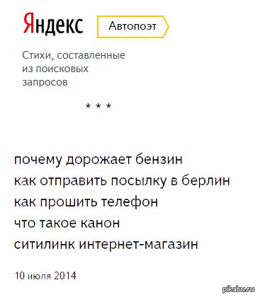 Яндекс пишет стихи поисковыми запросами а чего добился ты?