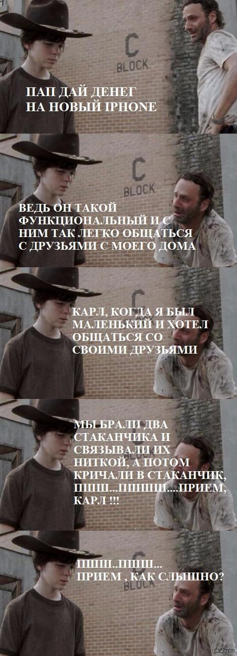 """Пшш, пшш, прием, Карл ! По мотивам комента <a href=""""http://pikabu.ru/story/ya_iz_togo_pokoleniya_3265091#comment_45055750"""">#comment_45055750</a>"""