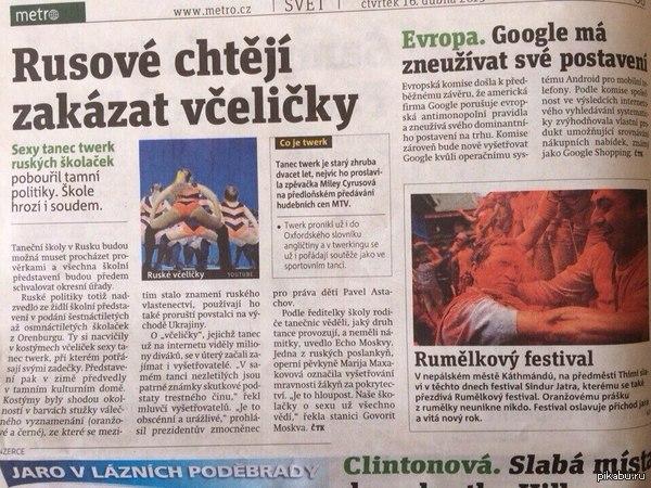 Однажды в Чехии. Свежая газета. Клубничку не ставлю.