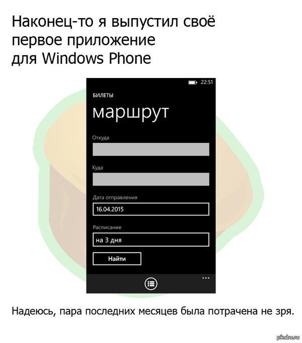 В поддержку Пятничного Моё – моё первое публичное приложение http://www.windowsphone.com/s?appid=82a26a3d-74de-4907-af73-030ed82eadcb