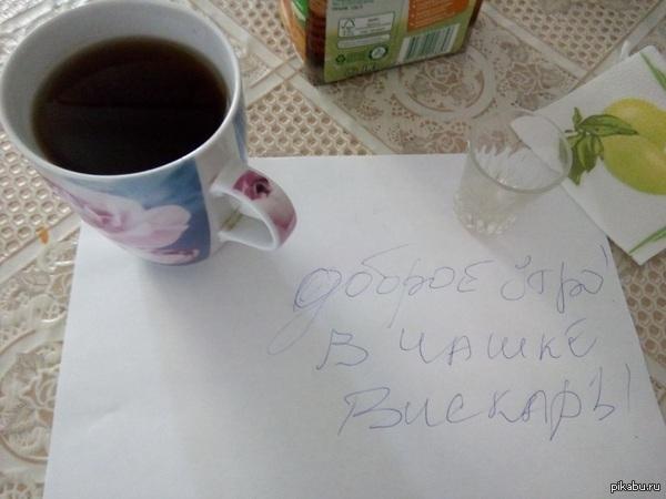 И вам доброе утро. Хорошо, что как чай не выпил