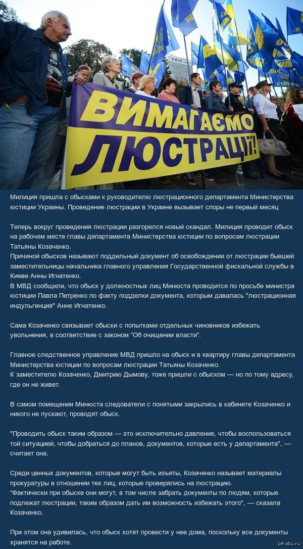 Новый скандал в Министерстве юстиции Украины: люстрируют люстраторов Статью пришлось немного урезать. Полный текст смотрите в источнике  [Ссылка на источник](http://m.rus.delfi.ee/abroad/article.php?id=71294775)
