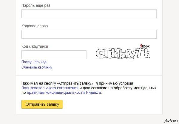 Как бы намекает... делаем инет-магаз, подумал посмотреть Яндекс-кассу для подключения. Спасибо капче=))