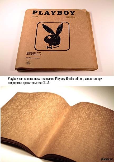 Playboy на азбуке Брайля В отличие от обычной версии, Playboy Braille edition гораздо более интеллектуален, так как лишь описывает эротические процессы с помощью слов.