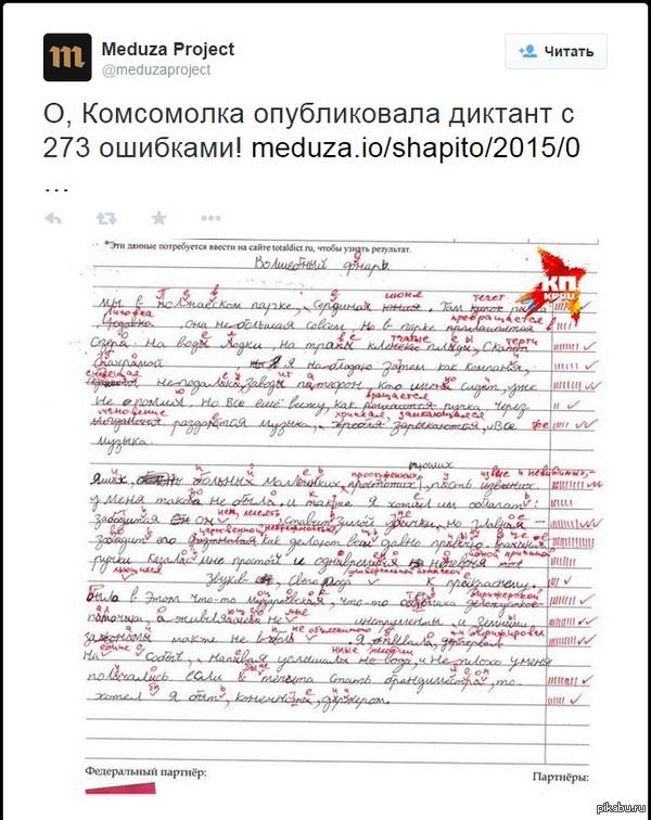 Cамый неграмотный участник «Тотального диктанта» на Урале допустил 273 ошибки