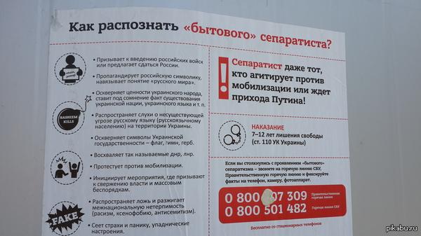 """""""Бытовой"""" сепаратист Вот такие объявления теперь у нас висят в городе..  Медленно но уверенно движемся в Европу)Это же  и есть демократия, свобода слова, правда?)"""