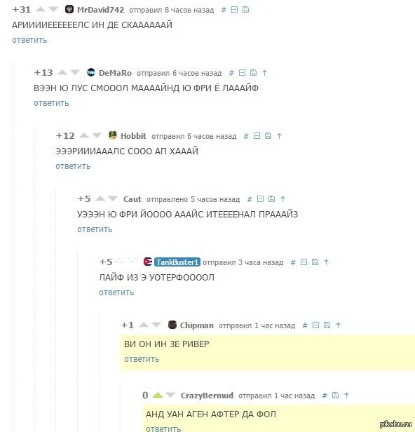 """Пикабушное караоке Примерно так же это обычно звучит и в реальности.  Взято отсюда: <a href=""""http://pikabu.ru/story/prirodnoe_oformlenie_kontserta_system_of_a_down_3289592#comment_45515727"""">#comment_45515727</a>"""