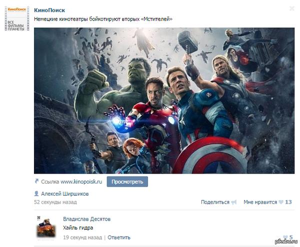 Гидра http://www.kinopoisk.ru/news/2580709/