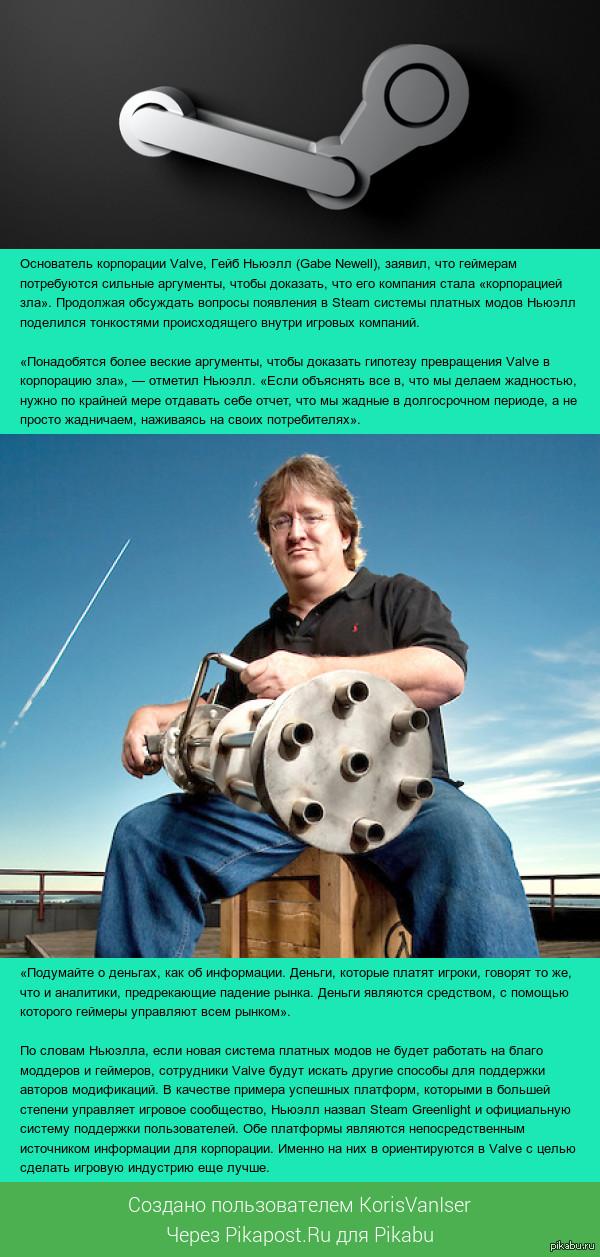 Гейб Ньюэлл заявил, что геймерам потребуются веские доказательства превращения Valve в корпорацию зла