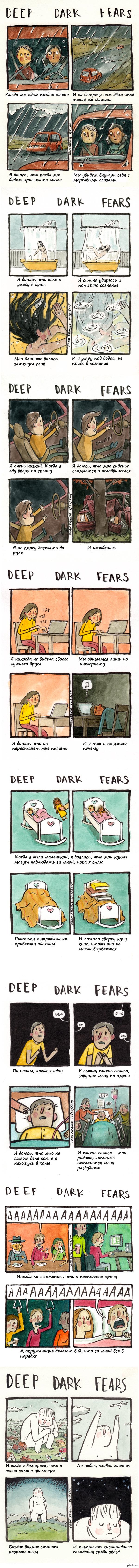 Потаённые кошмары