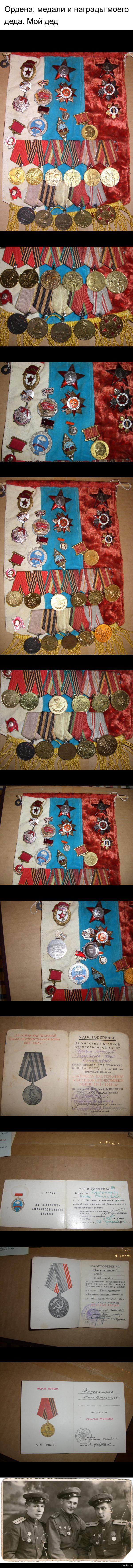 Ордена и медали. Выкладывайте свое!!! :)
