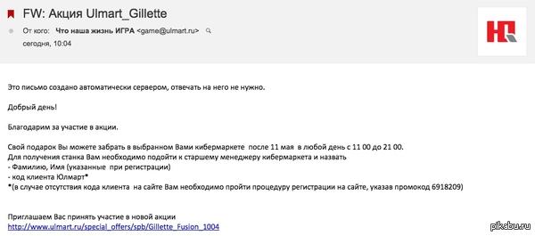 "юлмарт походу не обманул-таки <a href=""http://pikabu.ru/story/kak_poluchit_britvu_gillette_fusion_proglide_besplatno_3291585"">http://pikabu.ru/story/_3291585</a>"