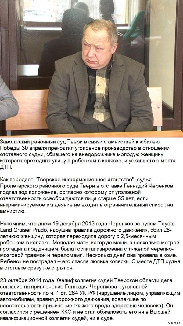 Кому на Руси жить хорошо!Судья Геннадий Черенков, сбивший на Land Cruiser мать с коляской и скрывшийся, попал под амнистию.