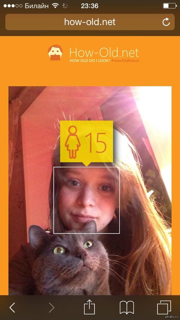 Вот так вот Я, конечно, знала, что на свой возраст не выгляжу, но это меня удивило О_о