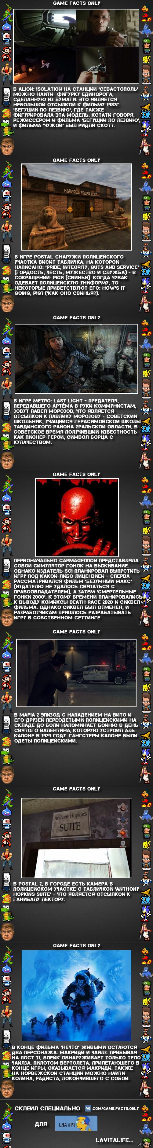 Факты из Игр (часть XLI) Извиняюсь за задержку постов, меня Мизулина похитила и пытала в своем темном замке, но я вырвался и залипил один.