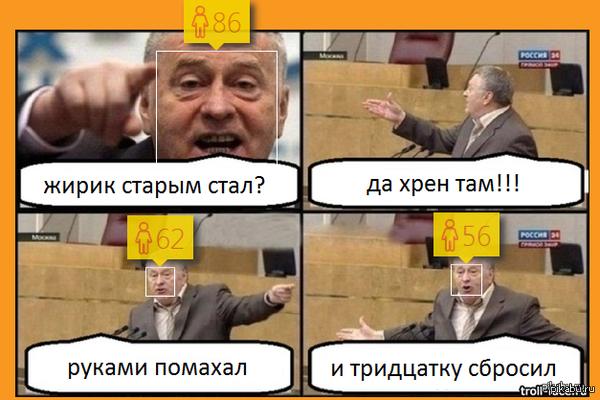невероятная история Бенджамина Жириновского время шло... либералы молодели....