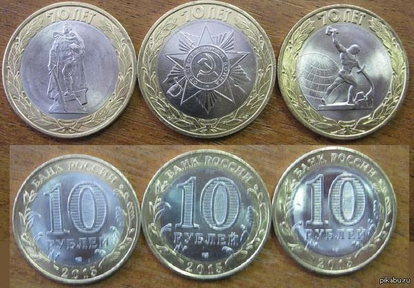 Памятные монеты В преддверии годовщины великой победы на монетном дворе выпущены три биметаллические 10 рублёвые монеты. Удачи вам найти их.С наступающим ДНЁМ ВЕЛИКОЙ ПОБЕДЫ!