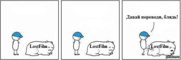 Когда ждёшь очередную серию Игры престолов от LostFilm.