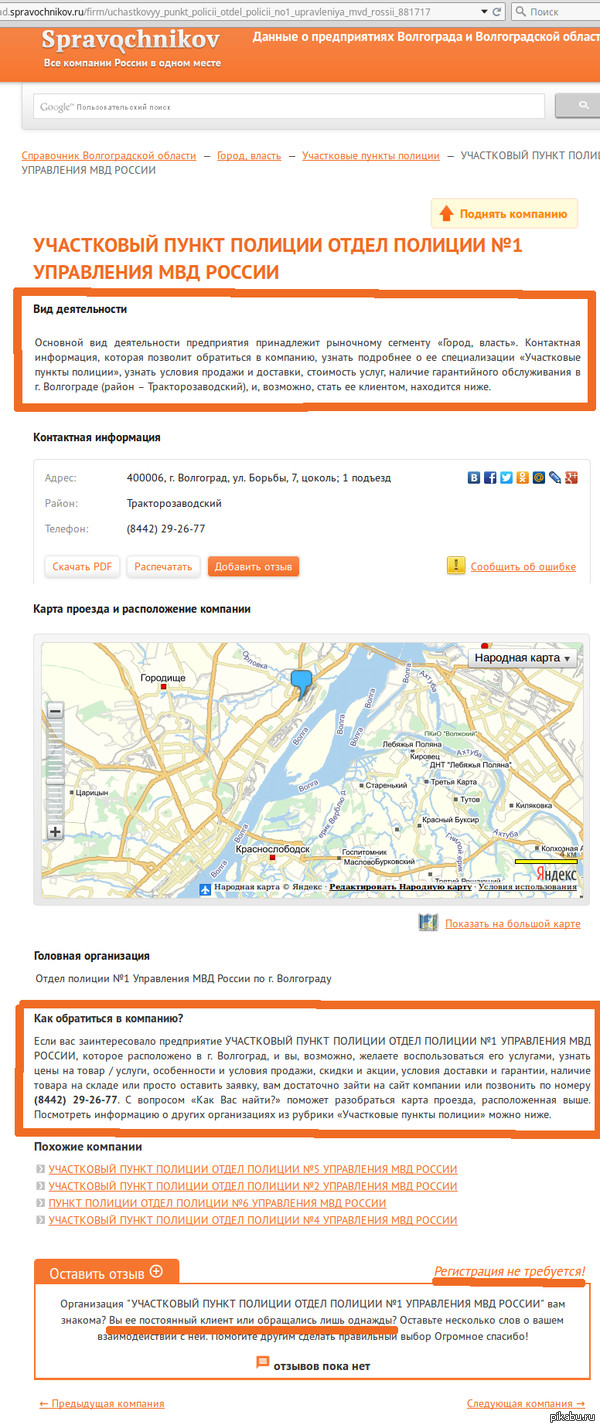 Наткнулся при поиске участкового =^.^= Линк на источник http://volgograd.spravochnikov.ru/firm/uchastkovyy_punkt_policii_otdel_policii_no1_upravleniya_mvd_rossii_881717