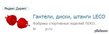 """Вот, что происходит, когда посмотрел пост про гантели Соблюдай субординацию <a href=""""http://pikabu.ru/story/boginya_marketinga_3314088"""">http://pikabu.ru/story/_3314088</a>"""