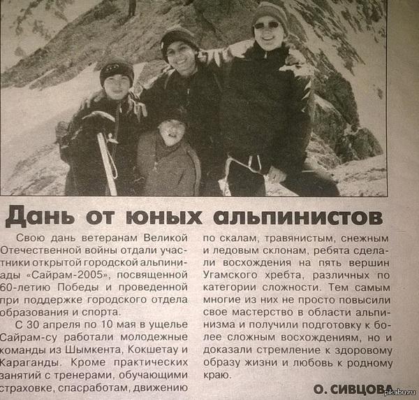 Нашёл старую газетную вырезку Закрывал 3 взрослый по альпинизму, потом оказалось что это восхождение было посвящено юбилею победы. я в центре.