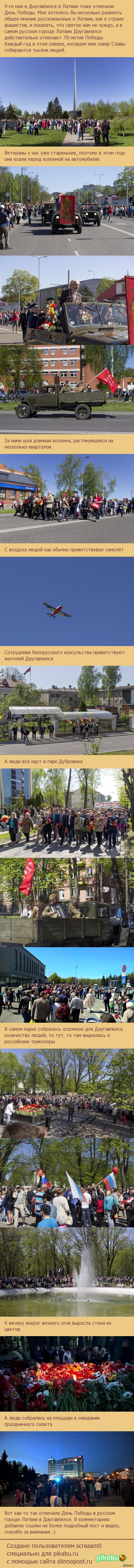 День Победы в Даугавпилсе в Латвии В Даугавпилсе тоже отмечают День Победы, в этом году получилось особо красочно и массово!