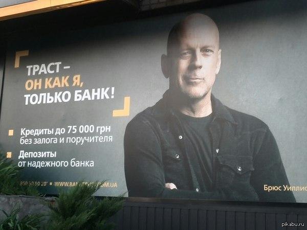Только в нашем городе Брюс выражается как Кличко=) г.Кривой Рог