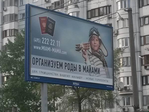 Патриотичная реклама Москва, ул. Островитянова