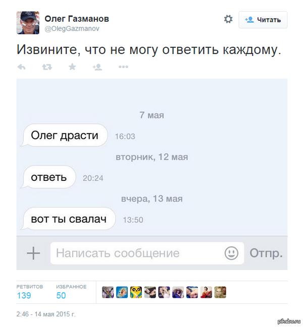 Олег Газманов пытается ответить каждому