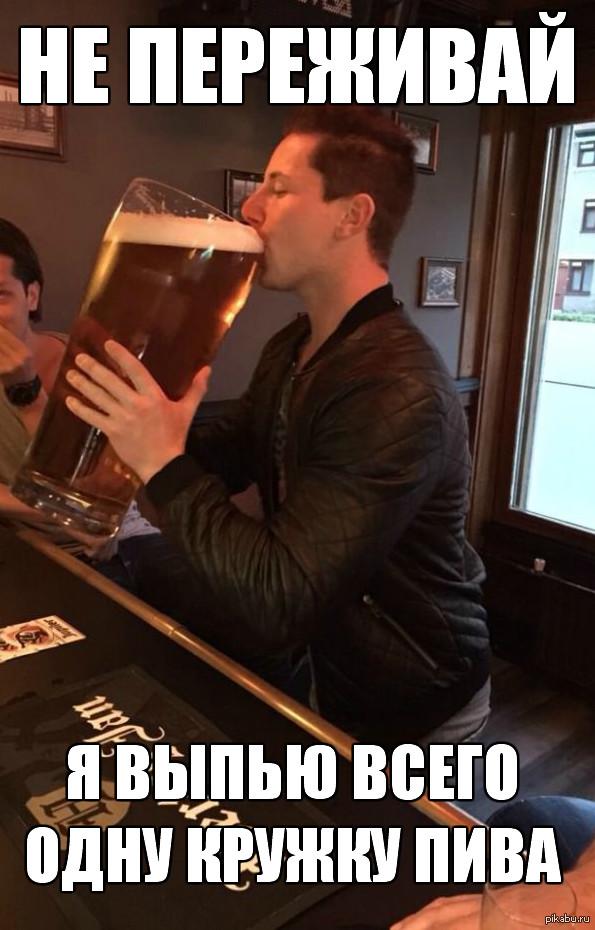Когда пьешь пивасик фото приколы