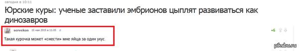 Юрские куры юмор на гиттаймс geektimes.ru/post/250418/