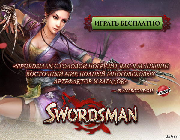 Ключ на что закрытое бета-тестирование (ЗБТ) русскоязычной версии файтинг MMORPG Swordsman. Получил ключ, мне не особо нужен. Отдам первому, кто напишет мыло. Всем добра. Йой.