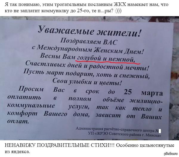 Поздравление или угроза?.. Честно стырено отсюда http://volha.livejournal.com/532622.html