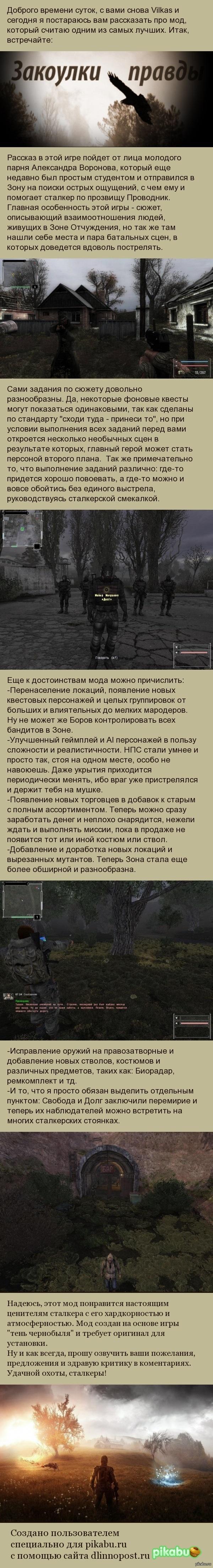 "S.T.A.L.K.E.R. мод - Закоулки правды. Предыдущий пост - <a href=""http://pikabu.ru/story/stalker_mod__prostranstvennaya_anomaliya_3336956"">http://pikabu.ru/story/_3336956</a>"