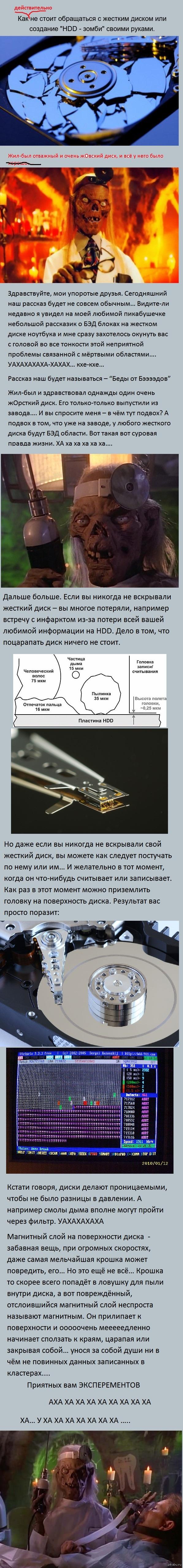 Беды от Бэээдов Как действительно не стоит обращаться с жестким диском. Ответ на пост.