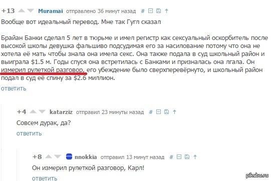"Гугл транслит <a href=""http://pikabu.ru/story/nu_i_mraz_zhe_ona_3348472#comment_46656624"">#comment_46656624</a>"