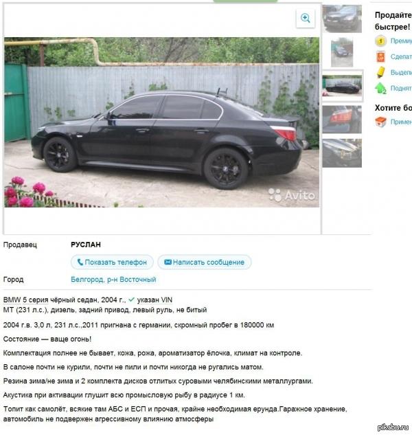 Белгородский автопродажник 80 LVL фотал на принтскрин.  возможно не ново