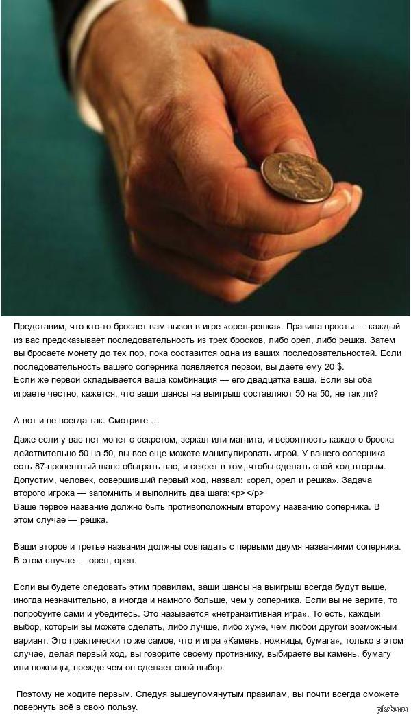 Суть игры в монетку 1 монетка