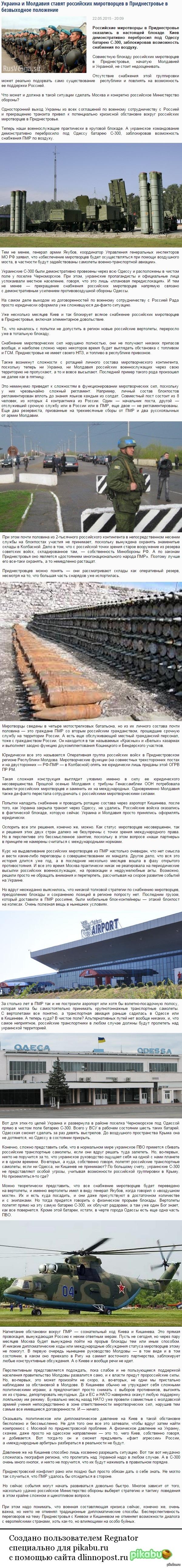 Ситуация в Приднестровье Источник:  http://www.vz.ru/world/2015/5/22/746862.html