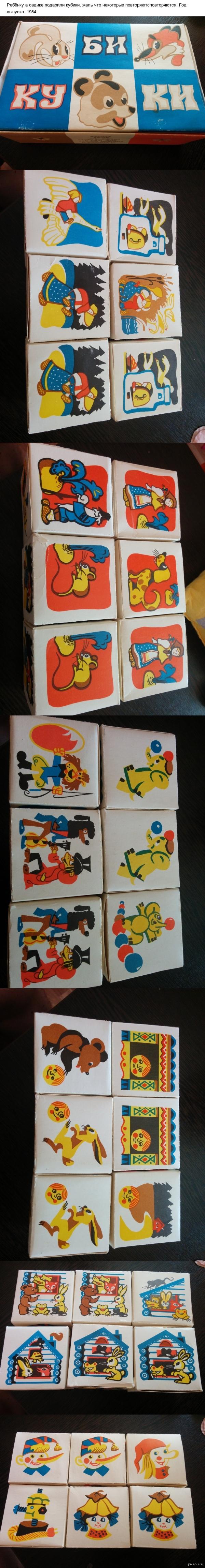 Назад в детство. Ребёнку в садике подарили кубики 1984 года.