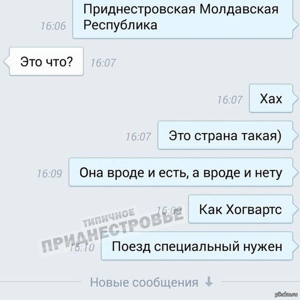 Типичное Приднестровье сконтактчено