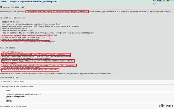 Требуется системный администратор на высокооплачиваемую должность http://izhevsk.ru/forummessage/80/1495481.html