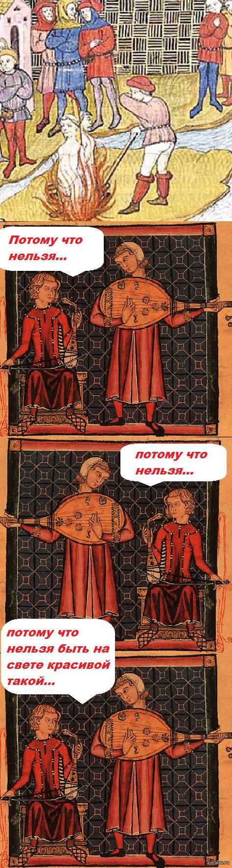 Почему сжигали ведьм? навеяно одной известной песней)