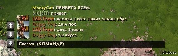 Задел за живое)
