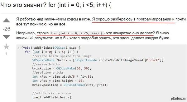 «Я хорошо разбераюсь в программировании»