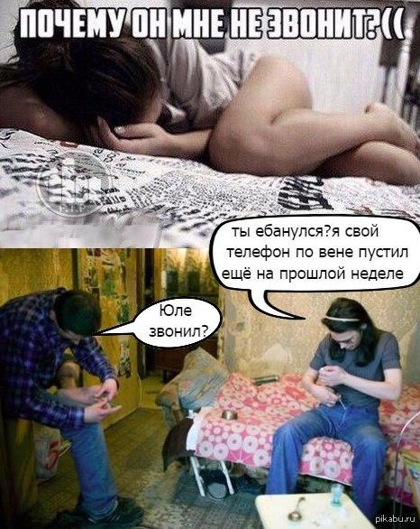 Некоммуникабельные наркоманы