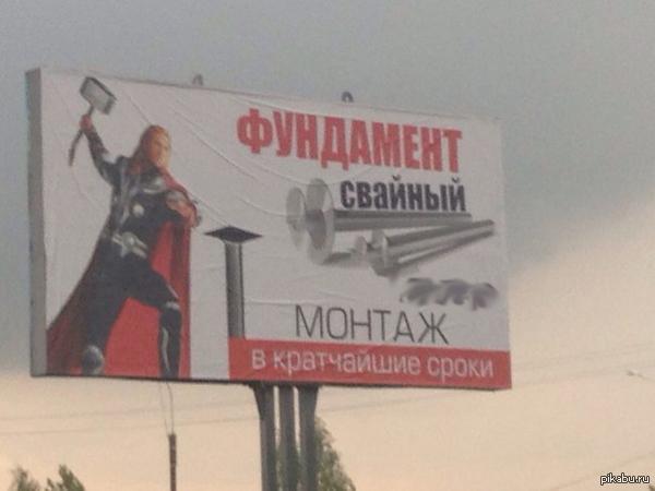 Тор строитель. По дороге из Пскова в Великий Новгород.