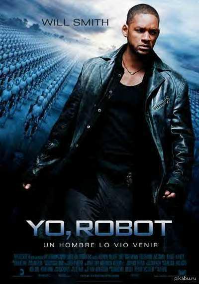 """Испанское название фильма """"Я, робот"""" с Уилл Смитом звучит лучше, чем английское."""